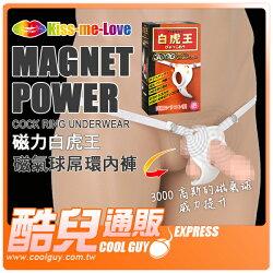日本 Kiss me Love 磁力白虎王 磁氣球屌環內褲 MagnetPower 內褲型增強輔助器 3000高斯的磁氣球共4個 磁氣輔助下半身活耀