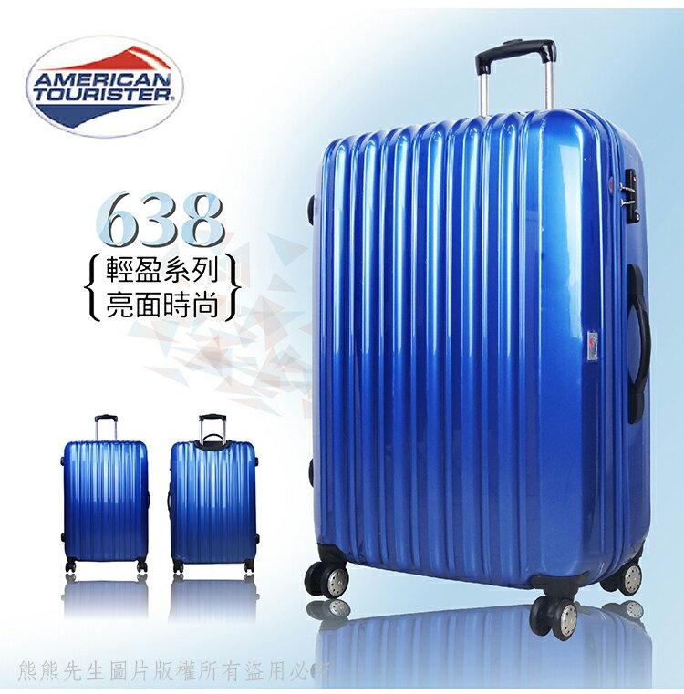 《熊熊先生》特賣69折 American Tourister美國旅行者Samsonite 行李箱/旅行箱 22吋 TSA鎖 360度雙排輪 100%PC 拉桿箱 638