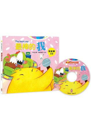 小雞妙妙的歡樂世界:最棒的我【附故事CD】