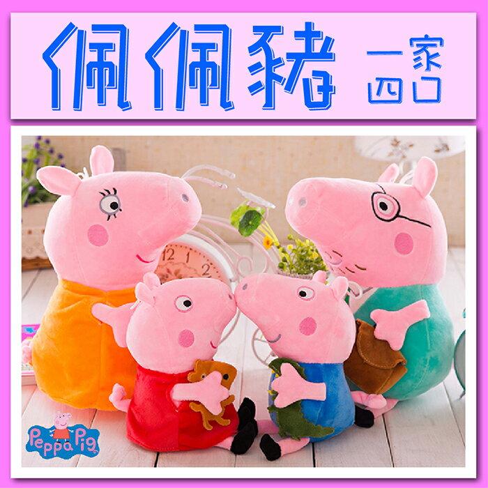 ~葉子小舖~佩佩豬一家四口  粉紅豬小妹  喬治豬  豬媽媽  豬爸爸  佩佩豬玩偶  絨