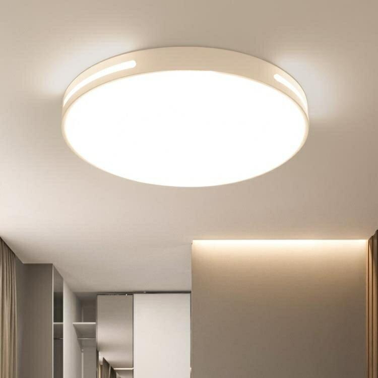 吸頂燈 LED圓形大氣客廳燈具現代簡約溫馨臥室燈陽臺燈餐廳燈飾