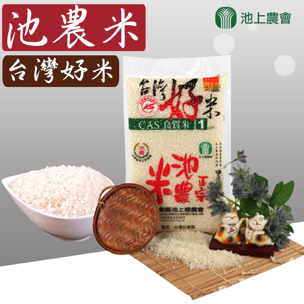 農情市集 【池上農會】台灣好米池農米 2.5kg-包(1包組)
