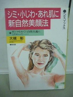 【書寶二手書T6/原文書_MSG】給斑.細紋.乾燥肌的新自然美顏法_大槻彰