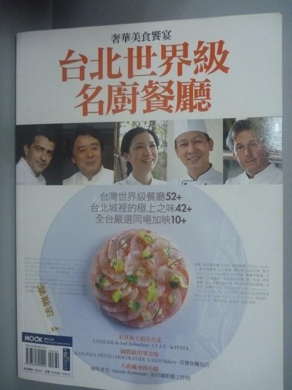 ~書寶 書T3/餐飲_ZBL~台北世界級名廚餐廳,奢華美食饗宴_TRAVELER Luxe