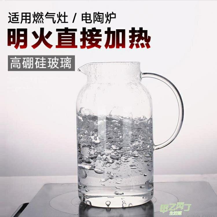 冷水壺 家用玻璃水壺防爆耐高溫涼水壺大容量冷水壺水杯套裝泡茶壺 【快速出貨】