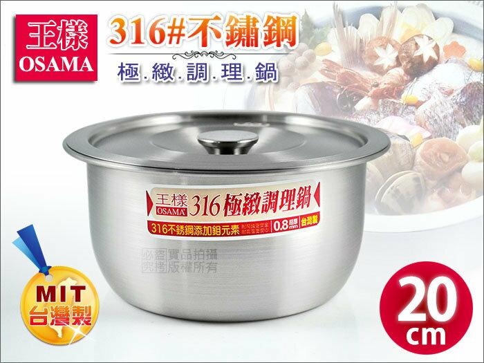 快樂屋♪ 王樣-OSAMA 316不鏽鋼極緻調理鍋 20cm 附原廠鍋蓋