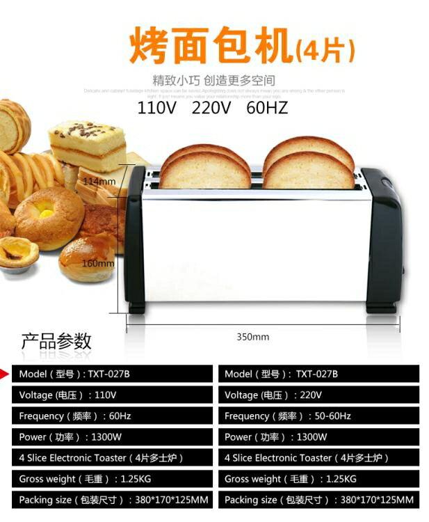 「樂天優選」麵包機110v多士爐烤麵包機船用220v60hz吐司機