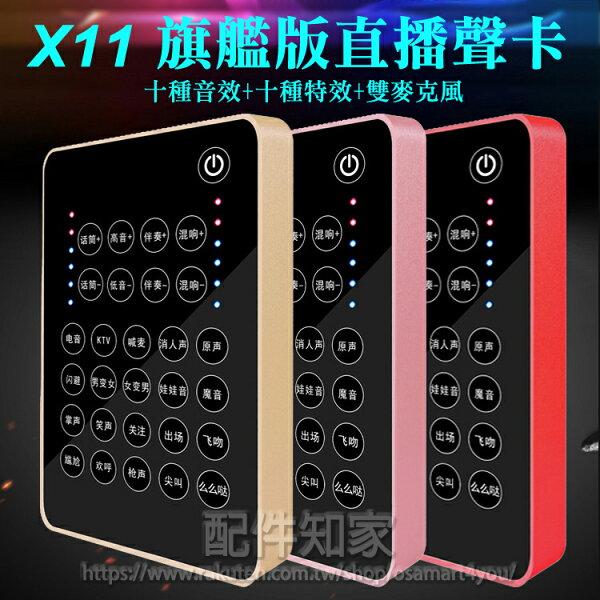 【手機直播音效神器】xmoveX11特效音效卡聲卡混音器內建電源戶外直播SoundCard-ZY