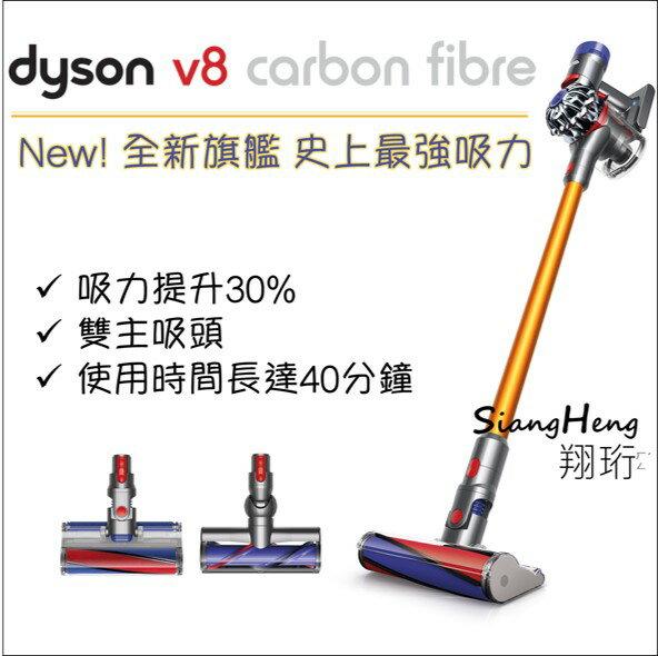 [領卷再95折] 現貨下殺現折7000元!![恆隆行公司貨]dyson V8 carbon fibre SV10E Absolute+升級版 吸力提升30%