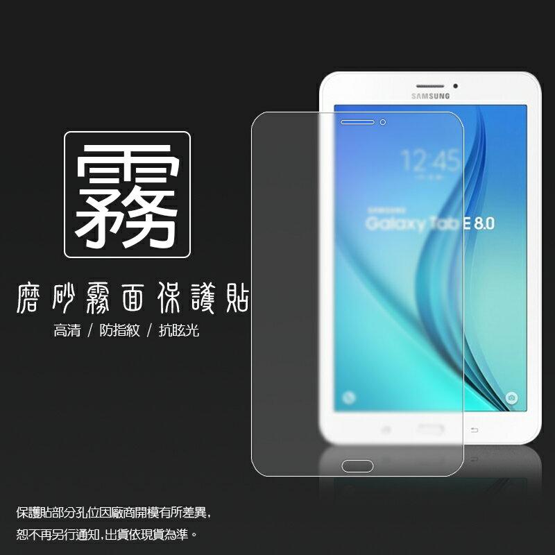 霧面螢幕保護貼 SAMSUNG Galaxy Tab E 8.0 T3777 8吋 (LTE版) 平板保護貼