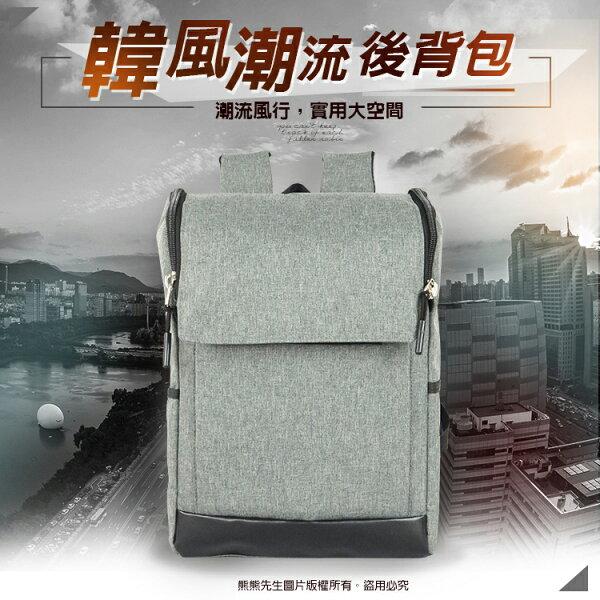《熊熊先生》韓風肩背包時尚簡約後背包15吋電腦包上掀式休閒包可調式背帶筆電包外出包旅行商務