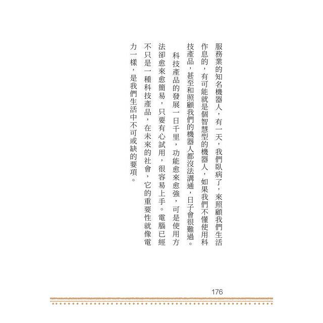 不老族札記 5