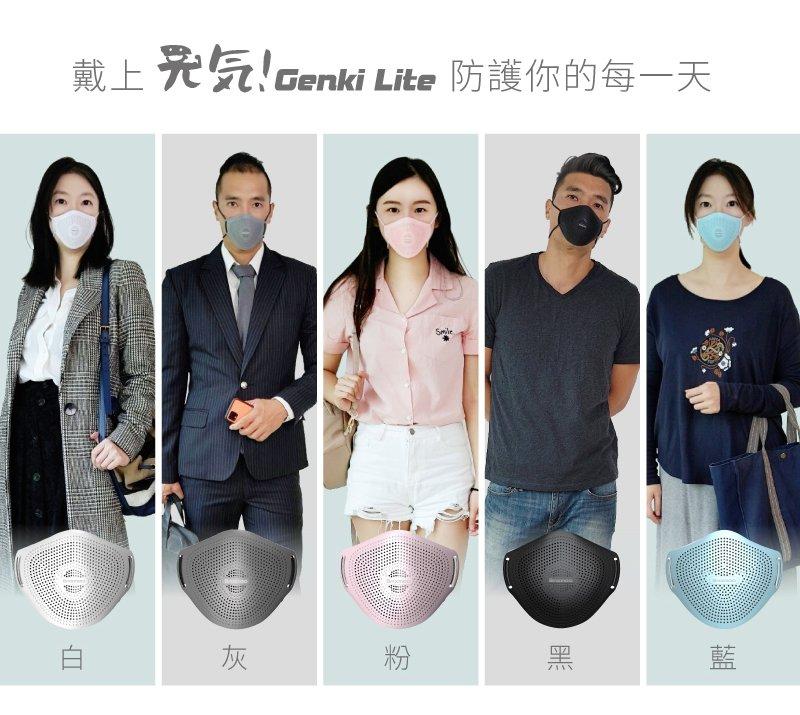 呼吸閥透氣【日本Bmxmao】元氣Genki Lite KN95 立體防護口罩 可替換濾網 口罩 面罩 立體口罩
