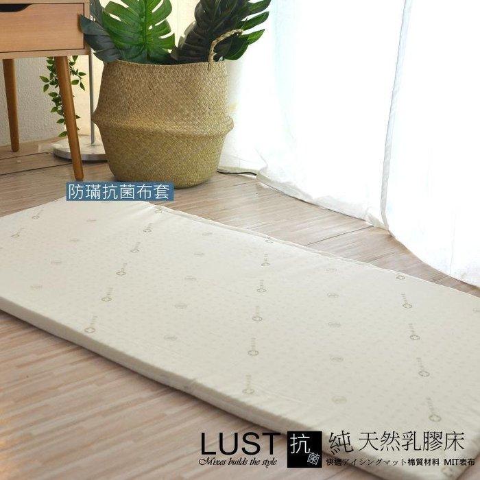 LUST寢具 2x4尺 嬰兒乳膠床【100%純乳膠床墊】 CERI純乳膠檢驗/手提收納袋/送純棉布套2.5公分