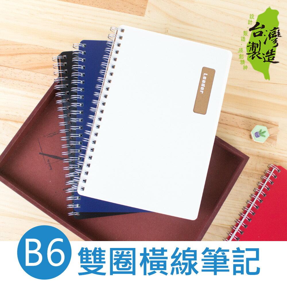 珠友LE-80001-32 B6/32K 橫線PP雙圈筆記本/線圈記事本/70張