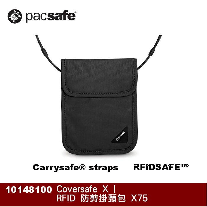 【速捷戶外】Pacsafe Coversafe X | RFID 防剪掛頸包 X75(黑色),護照掛頸包,護照包,防盜包