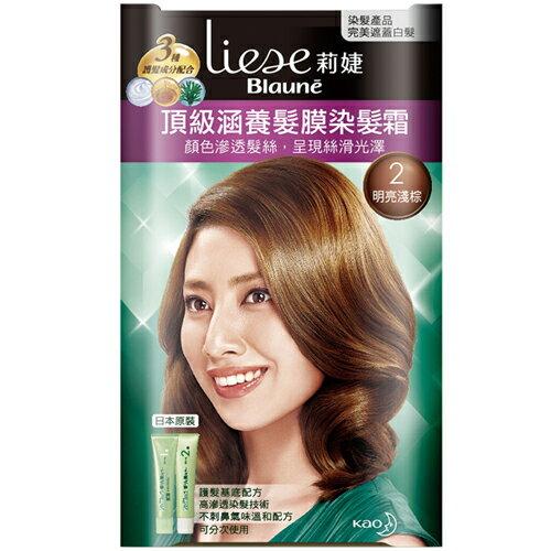 莉婕頂級涵養髮膜染髮霜-2明亮淺40g+40g【愛買】