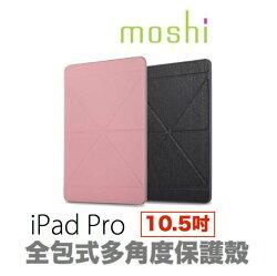 Moshi VersaCover iPad Pro 10.5吋 多角度 霧透後背殼 保護套