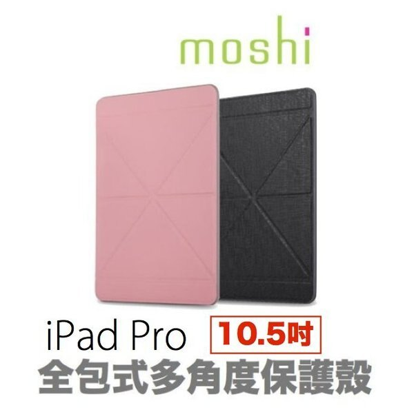 MoshiVersaCoveriPadPro10.5吋多角度霧透後背殼保護套