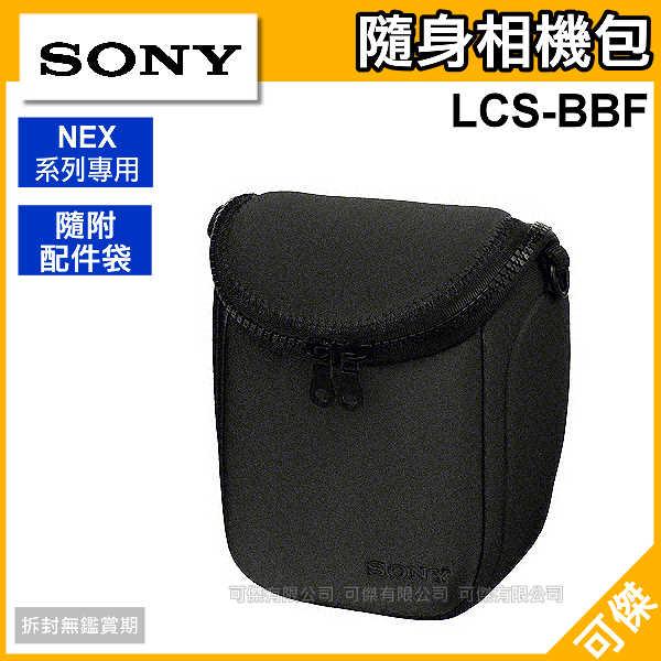 可傑 SONY LCS-BBF NEX專用 隨身相機包 軟質相機包 相機皮套 原廠 防撞輕巧 適用NEX-3/NEX-5