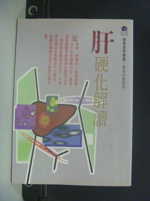 【書寶二手書T3/醫療_HHQ】肝硬化解讀_原價360_羅錦河