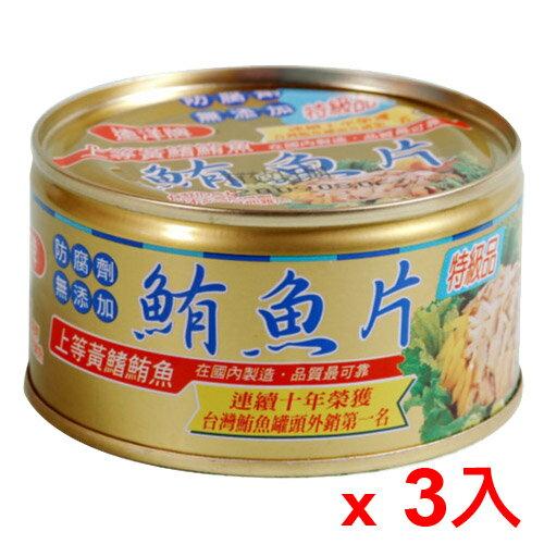 愛買線上購物:遠洋牌鮪魚片185g*3罐【愛買】