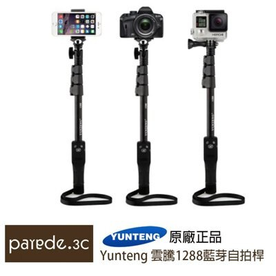 Yunteng 雲騰1288自拍桿 原廠正品 自拍棒 自拍神器 無線 手機自拍 尾牙禮品【Parade.3C派瑞德】