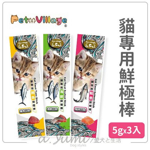 魔法村PetVillagePVPV貓專用鮮極棒鮪魚海鮮鮭魚1片3入