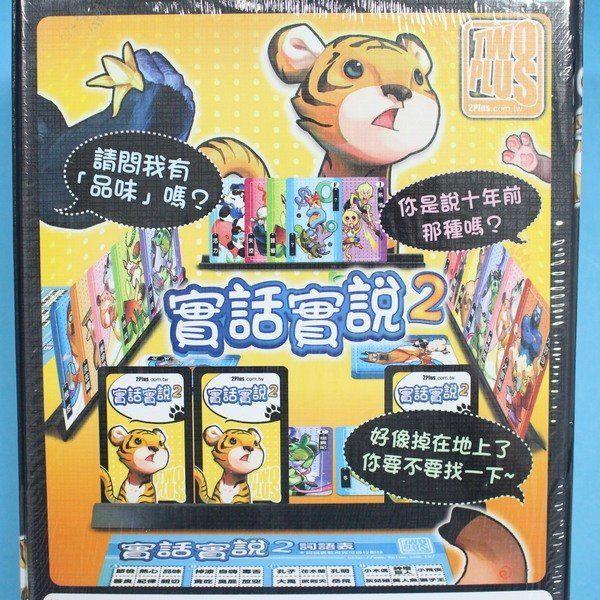 大富翁桌遊系列-實話實說2- Z906