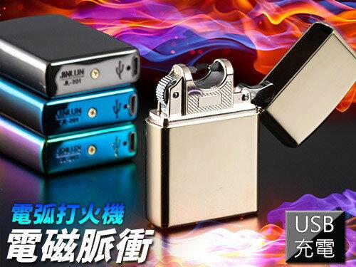 原廠鐵盒 電磁脈衝電弧打火機 USB充電式 防風 打火機 電子點煙器【AF073】