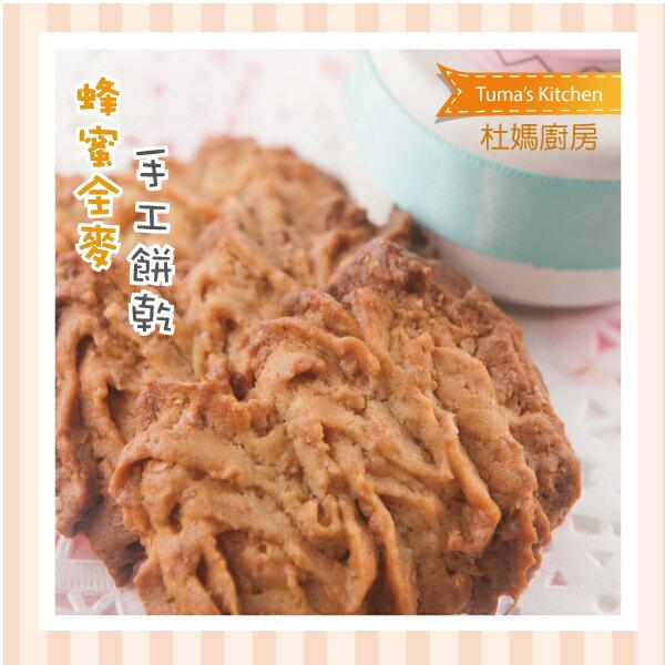 蜂蜜全麥手工餅乾(免運)