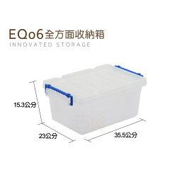 [吉賀] 免運費 KEYWAY 聯府 12入 全方位收納箱 7.5L 收納箱 置物箱 整理箱 整理盒 EQ06