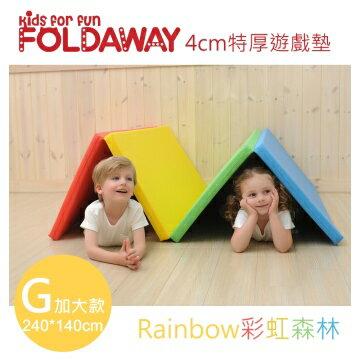 韓國 【FoldaWay】4cm特厚遊戲地墊(G)(加大款)(240x140x4cm)(5色) 0