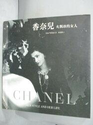 【書寶二手書T4/傳記_IIW】香奈兒-火與冰的女人_華勒