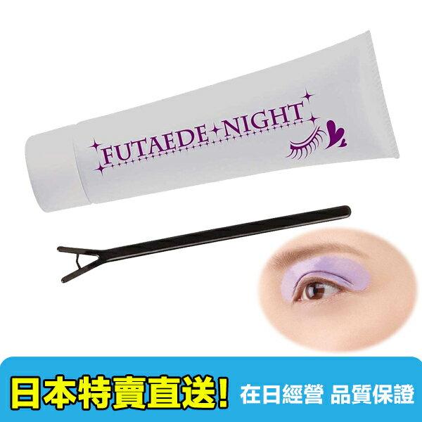 【海洋傳奇】【日本空運免運】日本 Futaede night 30g/45g 紫色款