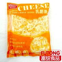 樂探特推好評店家推薦到【富統食品】乳酪絲1KG (口味可選:單色 / 雙色)就在富統食品推薦樂探特推好評店家