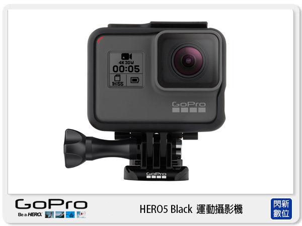 閃新科技:送64GU3卡+原廠電池+STC玻璃保護貼~GoProHero5Black黑色版運動攝影機(hero5,台閔公司貨)