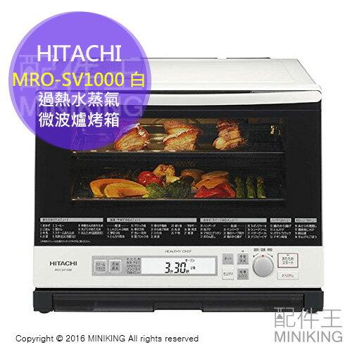 【配件王】代購日本製 HITACHI 日立 MRO-SV1000 白 過熱水蒸氣微波爐烤箱 兩段烘烤33L 勝RV100