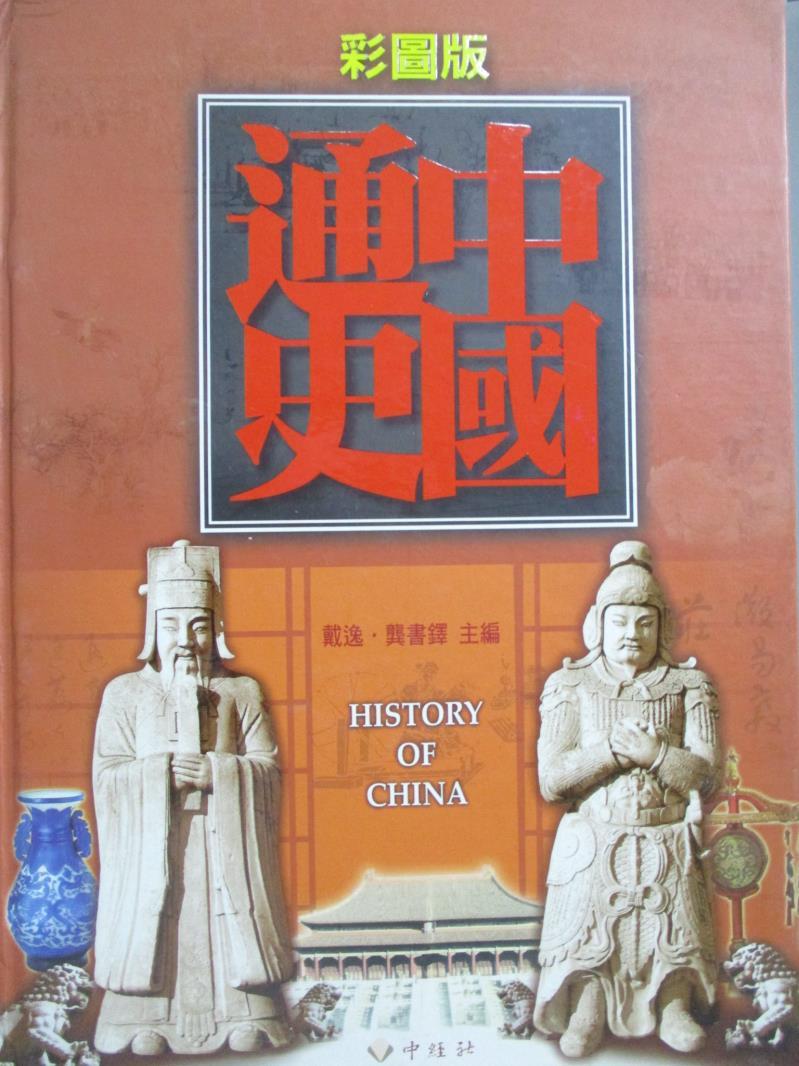 ~書寶 書T1/歷史_ZEI~中國通史 彩圖版 _戴逸