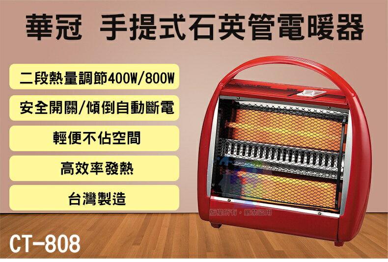 【電暖器】華冠 手提式石英管 電暖爐 二段熱量調節400W / 800W 安全開關裝置 傾倒自動斷電 台灣製 CT-808 2