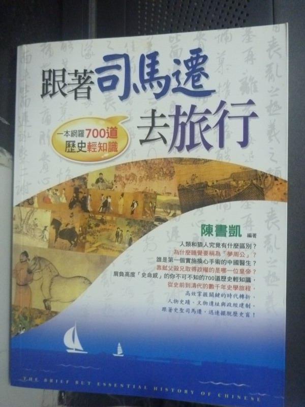 ~書寶 書T1/歷史_YJQ~跟著司馬遷去旅行:一本網羅700道歷史輕知識_陳書凱 ~