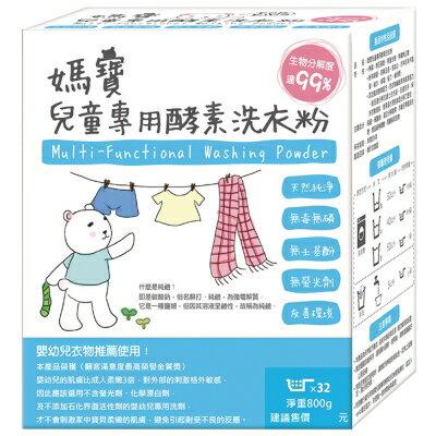 美好人生媽寶兒童專用酵素洗衣粉(800g盒)*6盒限宅配
