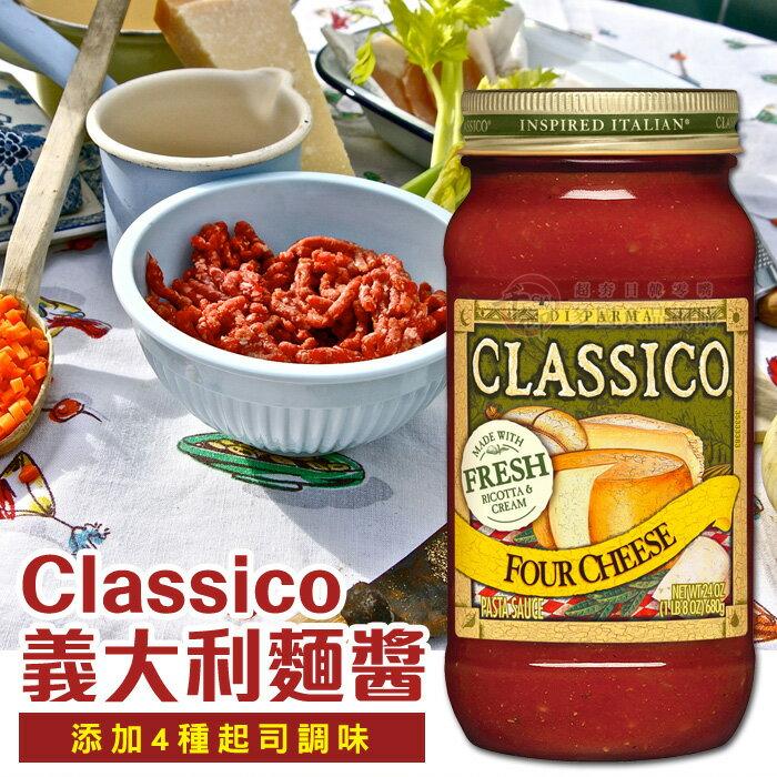 Classico番茄義大利麵醬680g 紅醬[US036200014011]千御國際★1月限定全店699免運