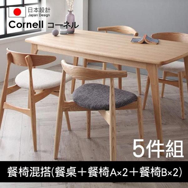 【Cornell】日本設計北歐款餐桌組_5件組_餐椅混搭款(餐桌+餐椅Ax2+餐椅Bx2) - 限時優惠好康折扣