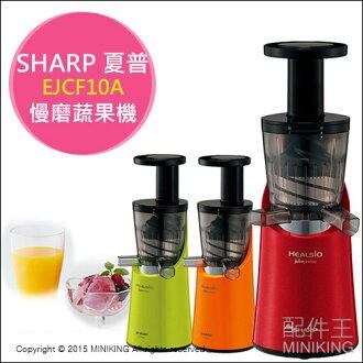 【配件王】日本代購 SHARP 夏普 EJ-CF10A 慢磨機 慢磨蔬果機 汁渣分離設計 原汁機