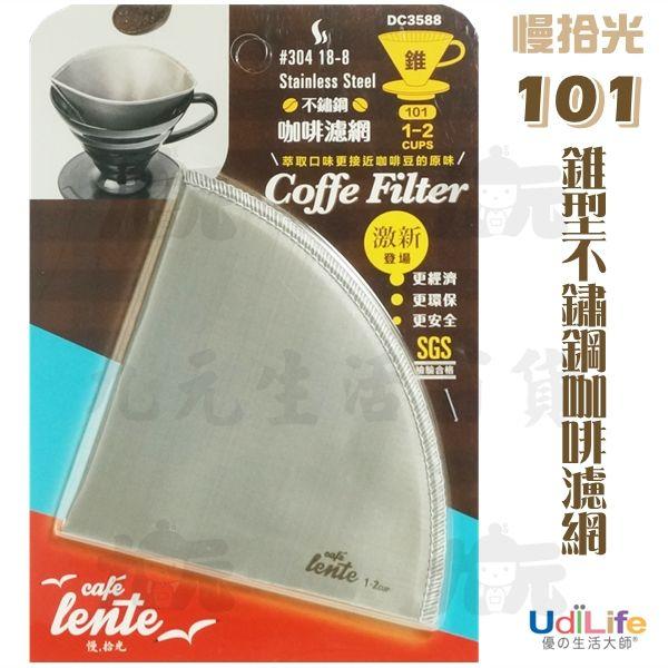 【九元生活百貨】慢拾光101錐型不鏽鋼咖啡濾網#304咖啡濾紙UdiLife