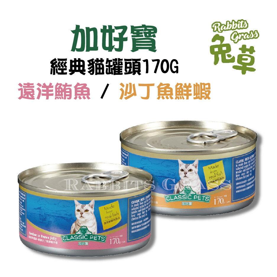加好寶 貓罐頭 170g : 遠洋鮪魚 / 沙丁魚鮮蝦