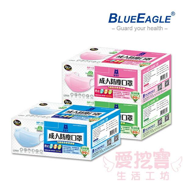 【愛挖寶】藍鷹牌 NP-13 台灣製平面成人防塵口罩/口罩/平面口罩 絕佳包覆式折法 (藍.綠.粉) 50片/盒