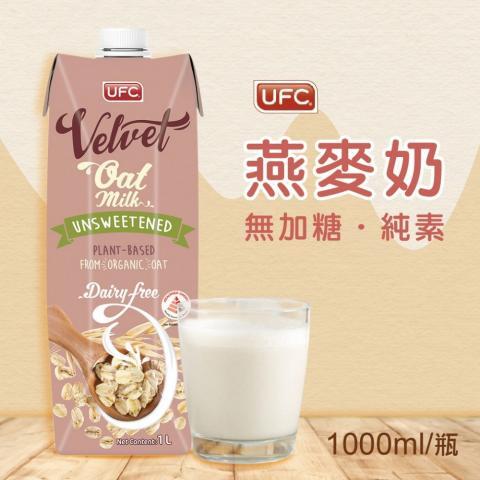 【UFC】無加糖燕麥奶 1000ml