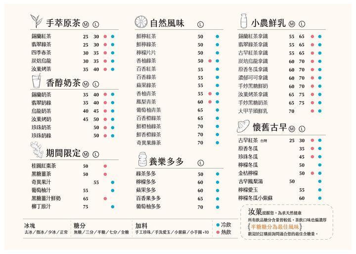 【汝菓】NT.45 飲品兌換券★面額票券★電子票券